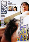 Hairy Pussy Tokyo Cougars 02
