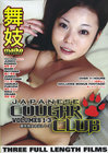 Japanese Cougar Club Vol 1-3 {3 Disc