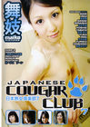 Japanese Cougar Club 07 Sex Toy Product